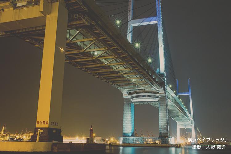 「横浜ベイブリッジ」 撮影:大野 隆介